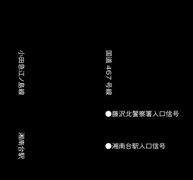 湘南台map