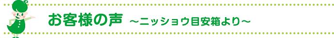 お客様の声〜ニッショウ目安箱より〜